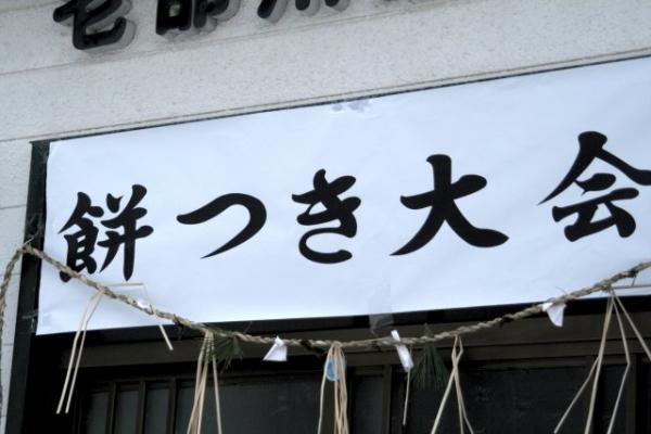 20070114mochitsuki1.jpg