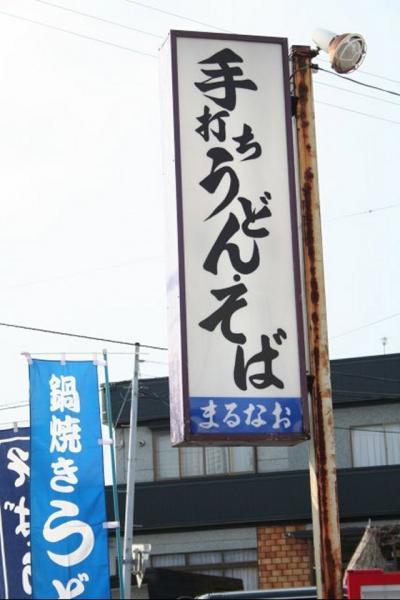 20070221-1marunao.jpg