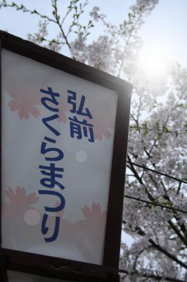 hirosaki-sakuramaturi1.jpg