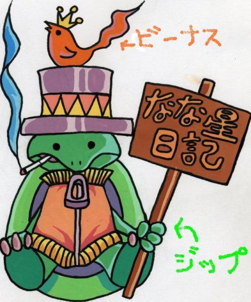 nanahoshi1-1.jpg