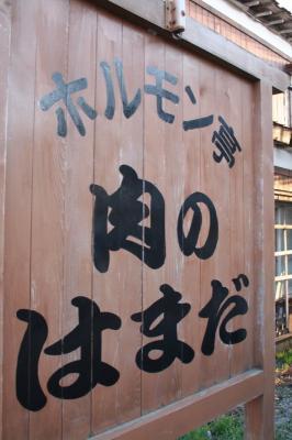 nikunohamada2.jpg