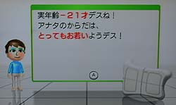 wii fit 新記録