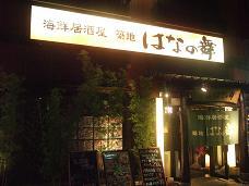 「はなの舞」勝田店
