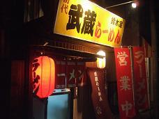 武蔵ラーメン 鈴木家