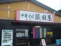 中華そば「浜田屋」本店