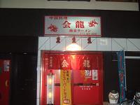 中国料理「会龍」