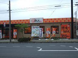 「はなまるうどん」ひたちなか昭和通り店
