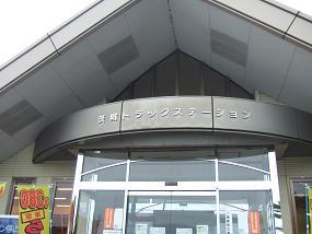 茨城トラックステーション