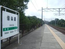 JR「偕楽園駅」