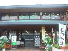 水府物産センター