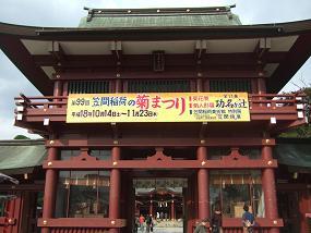笠間稲荷神社「菊まつり」