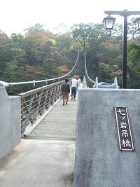 七ッ岩吊橋