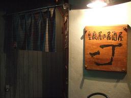 豆腐料理居酒屋「一丁」