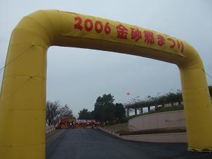 2006金砂郷まつり 常陸秋そばフェスティバル