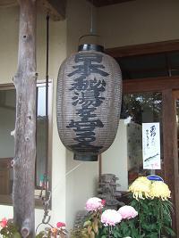 日本秘湯を守る会の提灯