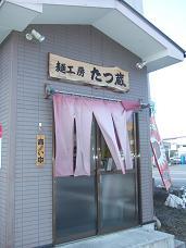 麺工房「たつ蔵」