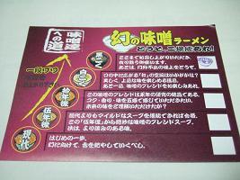 味噌達への道