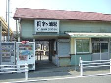 終着駅の阿字ヶ浦駅