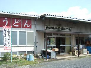 岩崎屋製粉製麺工場