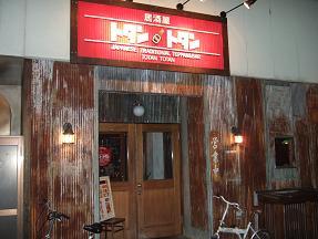 居酒屋「トタントタン」