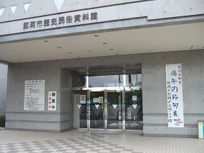 那珂市歴史民俗資料館