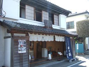 カフェ&ギャラリー「壱の蔵」