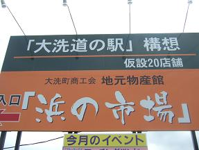 「浜の市場」道の駅構想