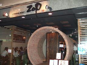 ダイニング・バー「Zop」