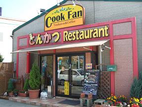 とんかつレストラン「Cook Fan」