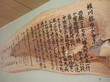 横川温泉の由来