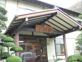 中野屋旅館