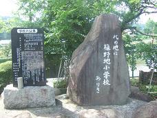 旧槙野地小学校の碑