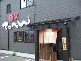 麺屋「てっぺん」