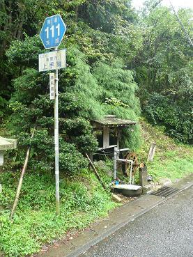 県道沿いの湧き水