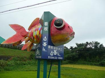 金魚のオブジェ
