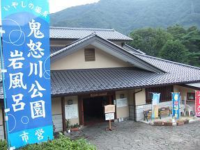 鬼怒川公園岩風呂