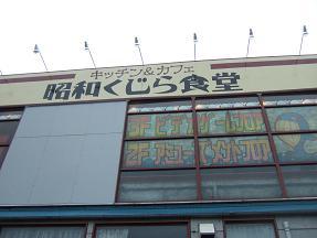 昭和くじら食堂