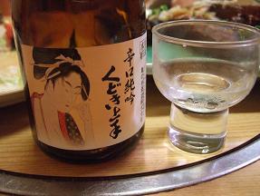 山形の酒「くどき上手」