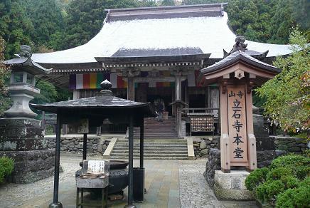立石寺本堂