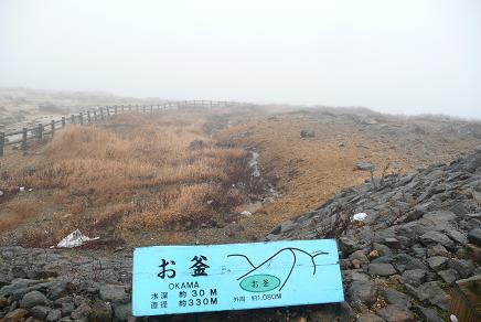 雨と霧に霞みすぎで、お釜があるであろう方向