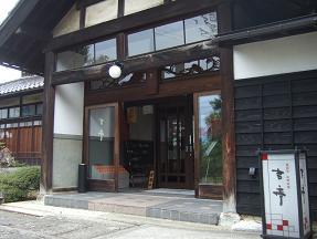 米沢牛・山懐料理「吉亭」