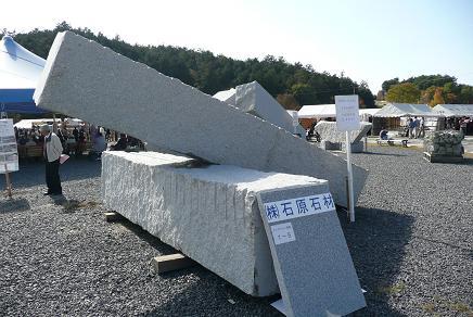 みかげ石の原石の展示