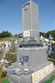 なんと!¥760万の墓石