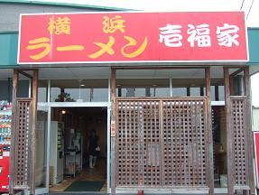 横浜ラーメン「壱福家」