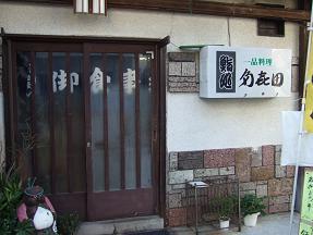 鮨処「多喜田」
