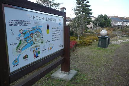 イトヨの里泉が森公園