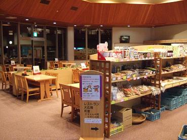 館内の食堂と地元野菜などの販売