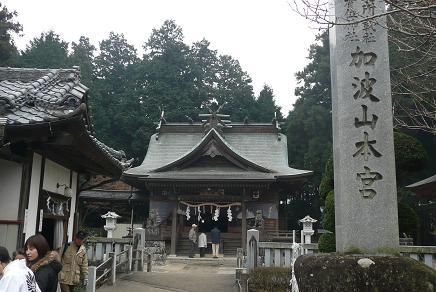 加波山三枝祇神社本宮