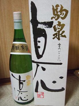 青森県の酒「駒泉」吟醸まごころ