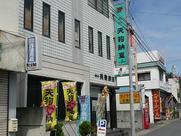 天狗納豆笹沼五郎商店